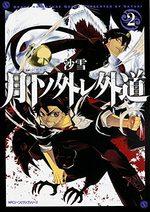 Les six destinées 2 Manga