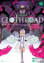 Cloth Road 8 Manga