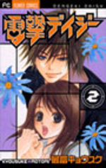 Dengeki Daisy 2 Manga