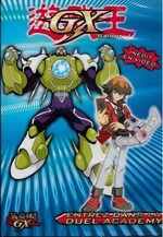 Yu-Gi-Oh ! Duel Monsters GX 7 Série TV animée