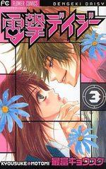 Dengeki Daisy 3 Manga