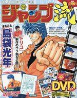 Jump Ryu 16