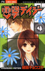 Dengeki Daisy 4 Manga