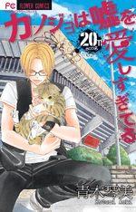 Lovely Love Lie 20 Manga