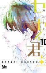 My Teacher, My Love 10 Manga
