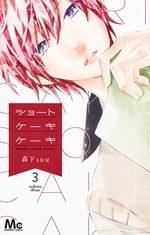 Short Cake Cake 3 Manga