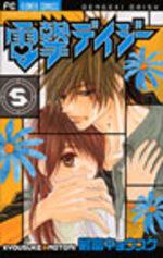 Dengeki Daisy 5 Manga