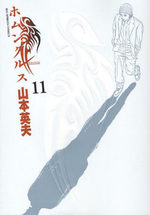 Homunculus 11 Manga