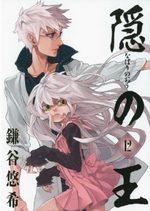 Nabari 12 Manga
