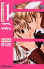 Cosplay Animal 1 Manga