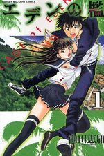 Cage of Eden 1 Manga