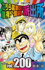 Kochikame 200 Manga