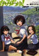 Kamichu! 1 Manga