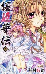 Princesse Sakura 3 Manga