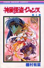 Kamikaze kaito Jeanne 1 Manga