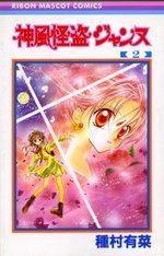 Kamikaze kaito Jeanne 2 Manga