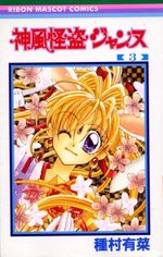 Kamikaze kaito Jeanne 3 Manga