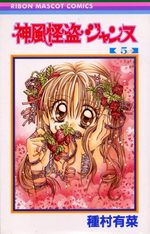 Kamikaze kaito Jeanne 5 Manga