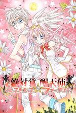 Zettai Kakusei Tenshi Mistress Fortune 1 Manga