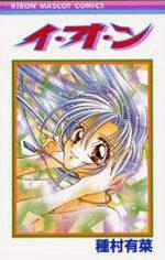 I.O.N 1 Manga