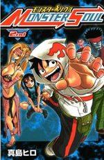 Monster Soul 2 Manga