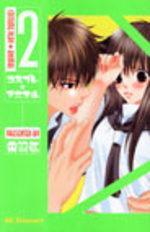Cosplay Animal 2 Manga