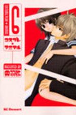 Cosplay Animal 6 Manga