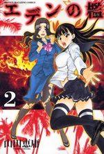 Cage of Eden 2 Manga