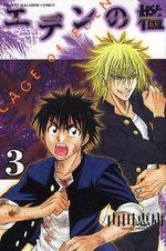 Cage of Eden 3 Manga