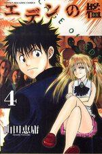 Cage of Eden 4 Manga