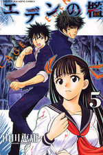 Cage of Eden 5 Manga