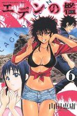 Cage of Eden 6 Manga