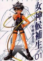 Candidate for Goddess 1 Manga