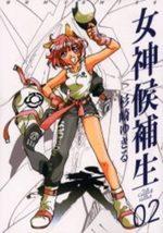 Candidate for Goddess 2 Manga