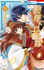 Ôkami Heika no Hanayome 15 Manga