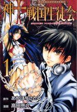 Kami to Sengoku Seitokai 1 Manga