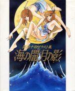 Umi no yami, tsuki no kage 1 Artbook