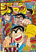 Weekly Shônen Jump 42