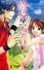 Sorairo Ageha 1 Manga