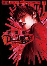 Jiraishin Diablo 1