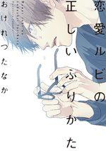 The proper way to write love 1 Manga