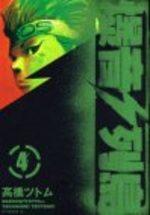 Bakuon Rettô 4 Manga