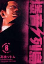 Bakuon Rettô 8 Manga