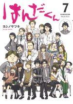 Handa-kun 7 Manga