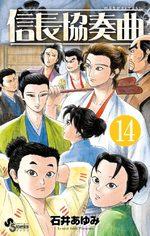 Nobunaga Concerto # 14
