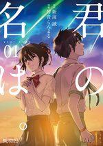 Your name. 1 Manga