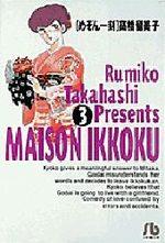Maison Ikkoku 3
