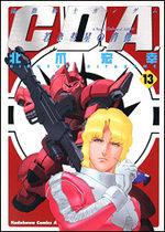 Kidou Senshi Gundam C.D.A. Wakaki Suisei no Shouzou 13 Manga