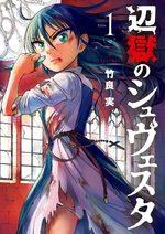 Le Couvent des damnées 1 Manga