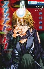 Skip Beat ! 39 Manga
